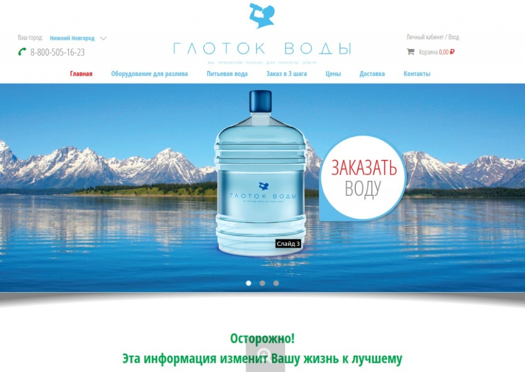 glotok-vody-linux.png - Почта Mail.Ru - Google Chrome 2018-06-03 12.06.53.jpg